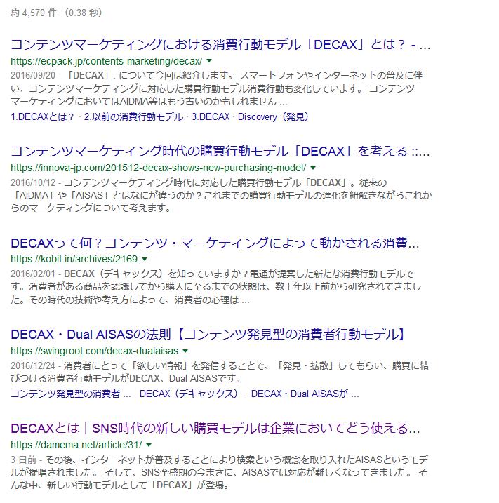DECAX5位の証拠